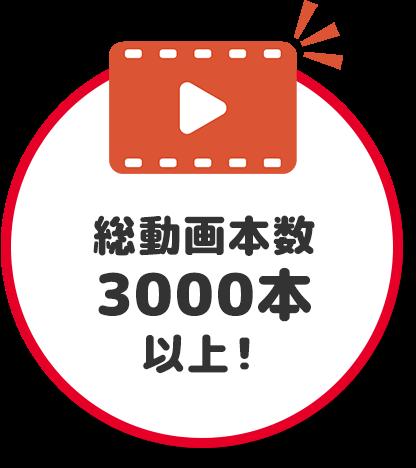 総動画本数3000本以上!