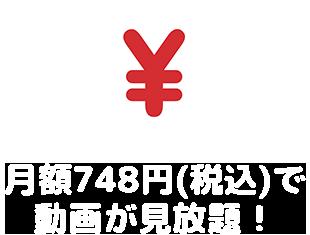 月額748円(税込)で動画が見放題!