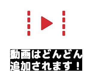 配信動画は随時更新中!